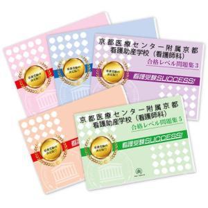 京都医療センター附属京都看護助産学校(看護師科)・直前対策合格セット(5冊) jyuken-senmon