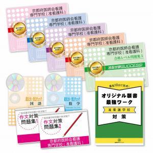 京都府医師会看護専門学校(准看護科)・受験合格セット(9冊)|jyuken-senmon
