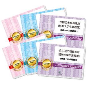 京田辺市職員採用(短期大学卒業程度)教養試験合格セット(6冊) jyuken-senmon