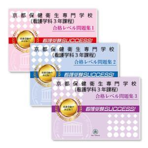 京都保健衛生専門学校(看護学科3年課程)・受験合格セット(3冊) jyuken-senmon