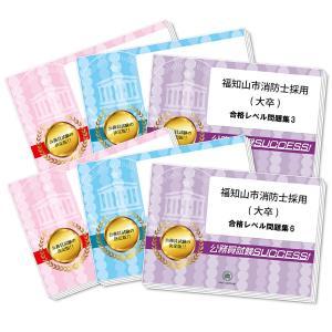 福知山市消防士採用(大卒)教養試験合格セット(6冊) jyuken-senmon