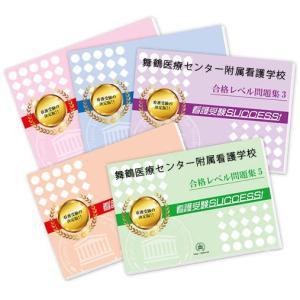 舞鶴医療センター附属看護学校・直前対策合格セット(5冊) jyuken-senmon