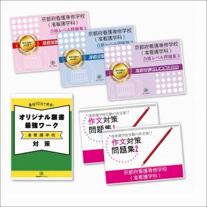 京都府看護専修学校(准看護学科)・受験合格セット(5冊)|jyuken-senmon