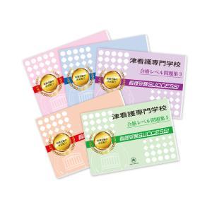 津看護専門学校・受験合格セット(3冊) jyuken-senmon