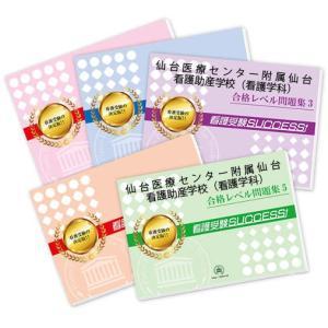 仙台医療センター附属仙台看護助産学校(看護学科)・受験合格セット(5冊)