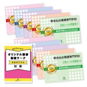葵会仙台看護専門学校・受験合格セット(10冊)+オリジナル願書最強ワーク
