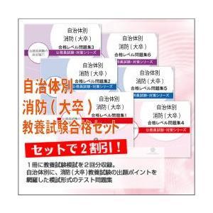 都城市消防吏員採用(大卒程度)教養試験合格セット(6冊)|jyuken-senmon