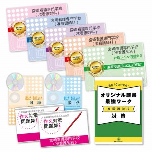 宮崎看護専門学校(医療高等課程・准看護師科)・受験合格セット(9冊)|jyuken-senmon