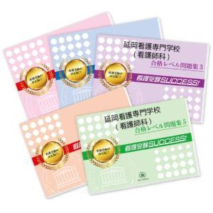 延岡看護専門学校 (看護師科)・受験合格セット(5冊)|jyuken-senmon