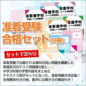 西諸医師会立小林准看護学校・受験合格セット(8冊)|jyuken-senmon