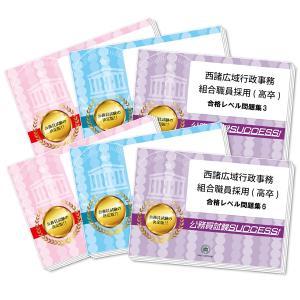 西諸広域行政事務組合職員採用(高卒)教養試験合格セット(6冊)|jyuken-senmon