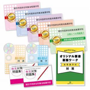 諏訪市医師会附属准看護学院 ・受験合格セット(9冊)|jyuken-senmon