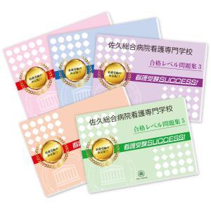 佐久総合病院看護専門学校・受験合格セット(5冊)