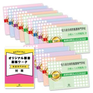 佐久総合病院看護専門学校・2ヶ月対策合格セット(15冊)+オリジナル願書最強ワーク