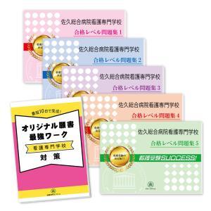 佐久総合病院看護専門学校・受験合格セット(5冊)+オリジナル願書最強ワーク