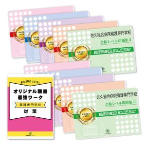 佐久総合病院看護専門学校・受験合格セット(10冊)+オリジナル願書最強ワーク