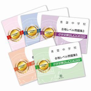 青雲中学校・直前対策合格セット(5冊)
