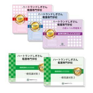 ハートランドしぎさん看護専門学校・受験合格セット(3冊)|jyuken-senmon