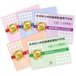 奈良県立病院機構看護専門学校・直前対策合格セット(5冊)|jyuken-senmon