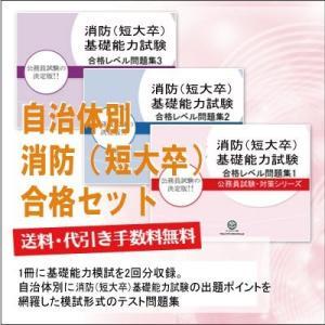 長岡市消防職採用(III種)基礎能力試験合格セット(3冊)|jyuken-senmon