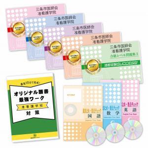 三条市医師会准看護学院・受験合格セット(8冊) jyuken-senmon