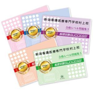 新潟看護医療専門学校村上校・直前対策合格セット(5冊)|jyuken-senmon