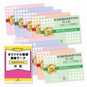 新潟看護医療専門学校村上校・受験合格セット(10冊)|jyuken-senmon