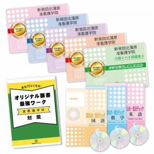 新発田北蒲原准看護学院・受験合格セット(8冊) jyuken-senmon