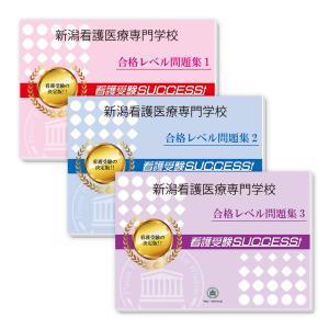 新潟看護医療専門学校・直前対策合格セット(5冊)|jyuken-senmon