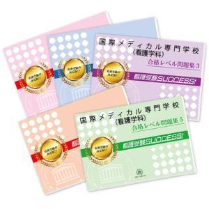 国際メディカル専門学校(看護学科)・受験合格セット(5冊) jyuken-senmon