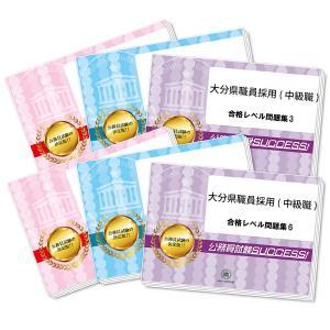 大分県職員採用(中級職)教養試験合格セット(6冊)|jyuken-senmon