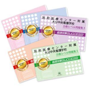 別府医療センター附属大分中央看護学校・直前対策合格セット(5冊)|jyuken-senmon