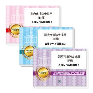 別府市消防士採用(II種)基礎能力試験合格セット(3冊)|jyuken-senmon