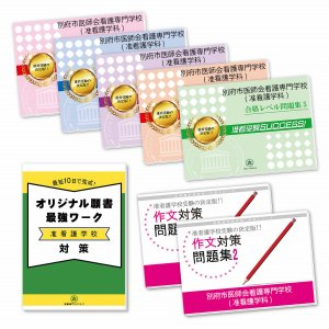 別府市医師会看護専門学校(准看護学科) ・受験合格セット(7冊)|jyuken-senmon