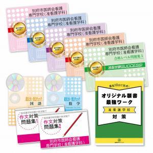 別府市医師会看護専門学校(准看護学科)・受験合格セット(9冊)|jyuken-senmon