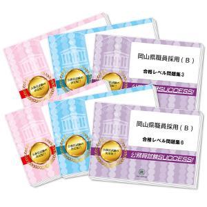 岡山県職員採用(B)教養試験合格セット(6冊)|jyuken-senmon