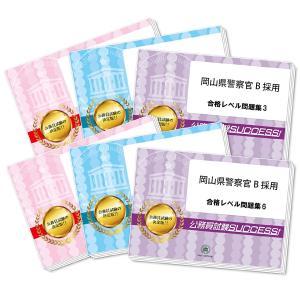 岡山県警察官B採用教養試験合格セット(6冊)|jyuken-senmon