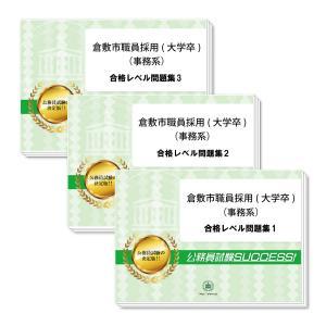 倉敷市職員採用(大学卒:事務系)専門試験合格セット(3冊)|jyuken-senmon