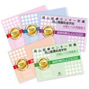 岡山医療センター附属岡山看護助産学校・直前対策合格セット(5冊) jyuken-senmon