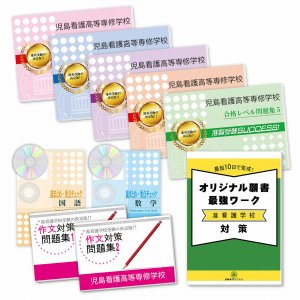 児島看護高等専修学校・受験合格セット(9冊)...
