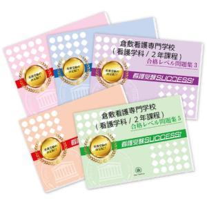 倉敷看護専門学校(看護学科/2年課程)・受験合格セット(5冊)|jyuken-senmon