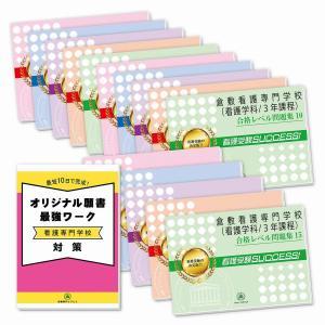 倉敷看護専門学校(看護学科/3年課程)・2ヶ月対策合格セット(15冊)|jyuken-senmon