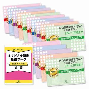 岡山医療福祉専門学校(看護学科) ・2ヶ月対策合格セット(15冊) jyuken-senmon