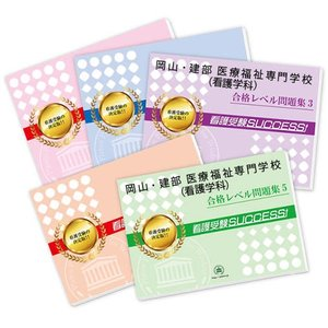 岡山・建部 医療福祉専門学校(看護学科)・直前対策合格セット(5冊) jyuken-senmon