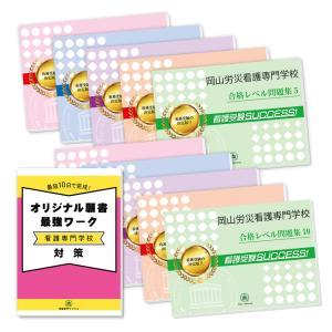 岡山労災看護専門学校・受験合格セット(10冊) jyuken-senmon