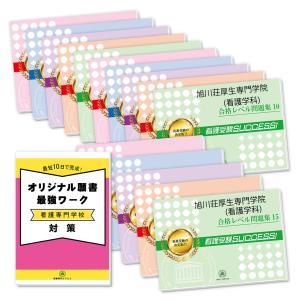 旭川荘厚生専門学院(第1看護科)・2ヶ月対策合格セット(15冊) jyuken-senmon