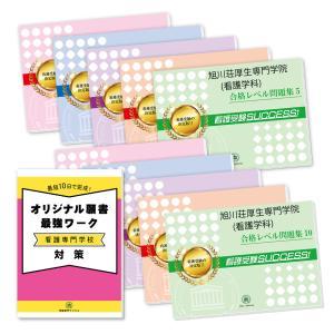 旭川荘厚生専門学院(第1看護科)・受験合格セット(10冊) jyuken-senmon