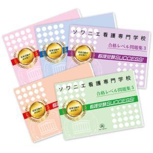 ソワニエ看護専門学校・受験合格セット(5冊)|jyuken-senmon