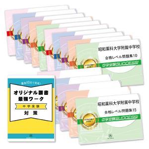 昭和薬科大学附属中学校・2ヶ月対策合格セット(15冊)...