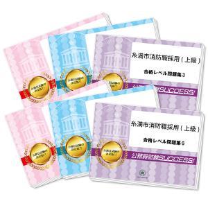 糸満市消防職採用(上級)教養試験合格セット(6冊) jyuken-senmon